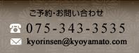 ご予約・お問い合わせ【電話番号】06-6345-3535【E-mail】kyorinsen@kyoyamato.com