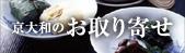 京都老舗料亭の鍋料理、おせち、逸品料理、贈り物 お取り寄せ|京大和